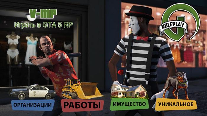 V-MP RP (РП) (Role Play) для GTA 5